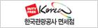 한국관광공사 면세점 홈페이지로 이동합니다.
